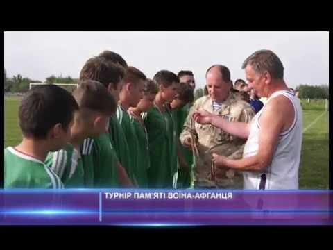 Турнір пам'яті Воїна - Афганця