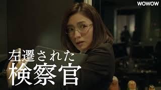 「連続ドラマW 60 誤判対策室」 動画公開中!⇒bit.ly/2HWFM5j60歳の定...