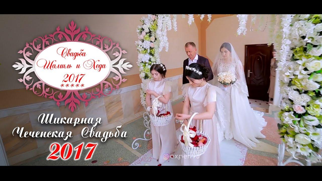 Чеченская свадьба 2017 июль