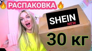 БОЛЬШАЯ РАСПАКОВКА SHEIN ОСЕНЬ ЗИМА 2021 ТОЛЬКО НОВИНКИ Silena Shopping Live
