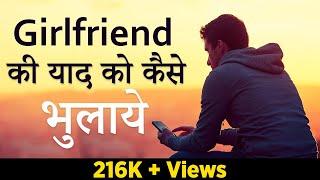 Girlfriend ki Yaad ko Kaise Bhulaye - By Adi Guru Das