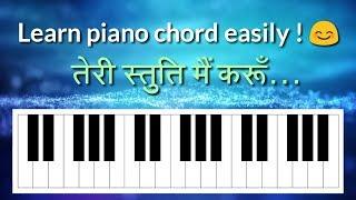 Teri stuti mai karu | Piano chords