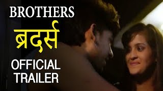 Brothers (ब्रदर्स) Official Trailer - Gunah  गुनाह - Web Series 2018 - Episode 3 - FWF Originals