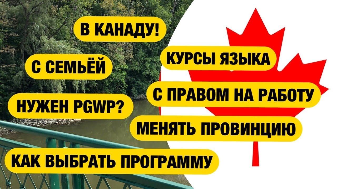 В Канаду без языка всей семьёй, с правом на работу, как выбрать программу, получить PGWP - ответы