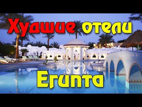8 худших отелей Шарм Эль Шейха и Хургады, ДОБРО ПОЖАЛОВАТЬ В АД Египта!