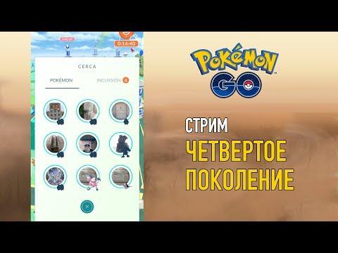 ЧЕТВЕРТОЕ ПОКОЛЕНИЕ УЖЕ В ИГРЕ - POKEMON GO thumbnail