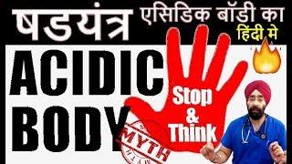एसिडिक बॉडी का षडयंत्र (हिंदी मे) ACIDIC BODY MYTH | Real Acidosis | 100 % Science | by Dr.Education