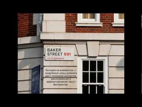 Музей Шерлока Холмса в Лондоне Sherlock Holmes Museum