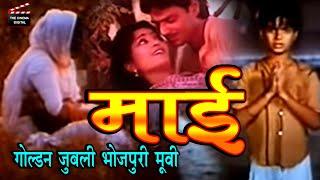 Bhojpuri Golden Jublee Movie | माई( Maai ) गोल्डन जुबली भोजपुरी मूवी
