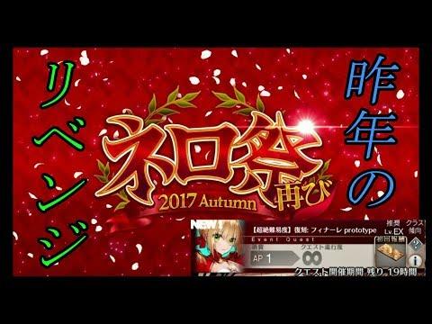 【FGO ネロ祭 2017】 昨年の雪辱を晴らすべく!! 【フィナーレ prototype】