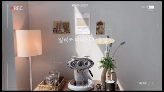 vlog| [illy] 일리 커피머신 사용 방법 / 리…