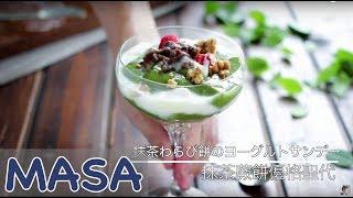 抹茶蕨餅優格聖代/抹茶わらび餅のヨーグルトサンデー | MASAの料理ABC