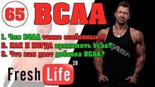 видео Как принимать BCAA правильно
