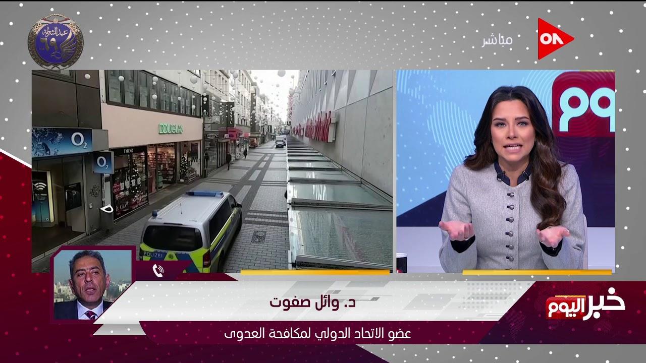 خبر اليوم - د.وائل صفوت: 30% من مصابي فيروس كورونا لا يوجد لديهم أي أعراض  - نشر قبل 5 ساعة