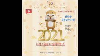 [#파킹박] #광화문주차 11,000원(#D타워, #코…