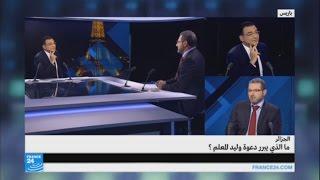 الجزائر: ما الذي يبرر دعوة وليد المعلم؟