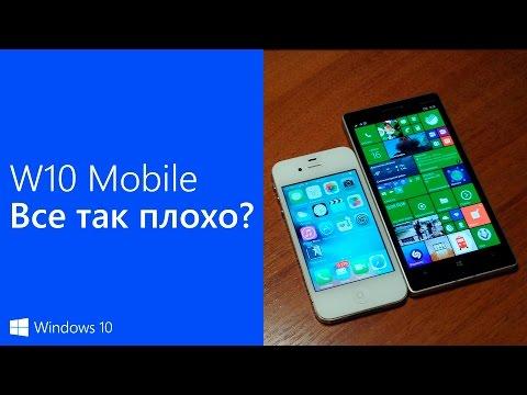 Как там обстоят дела с оптимизацией на Windows 10 Mobile?