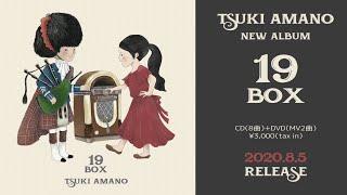 天野月ニューアルバム「19BOX」全曲クロスフェード