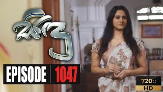 Sidu | Episode 1047 17th August 2020 Thumbnail