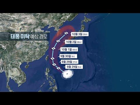 10월 태풍 또 온다…18호 '미탁' 주 중반 북상 / 연합뉴스TV (YonhapnewsTV)