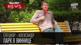 Парк в Виннице|Новые технологии обходят этот парк как ЕС Украину| Спец. корр. Чисто News - Александр