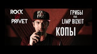 Download Грибы / Limp Bizkit - Копы (Cover by ROCK PRIVET) Mp3 and Videos