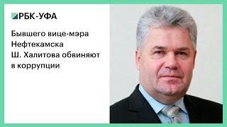 Бывшего вице-мэра Нефтекамска Ш. Халитова обвиняют в коррупции