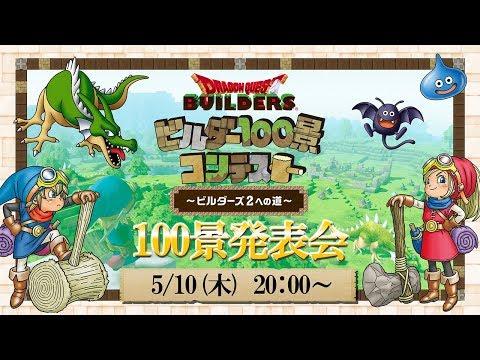 ドラゴンクエストビルダーズ  ビルダー100景コンテスト 結果発表会