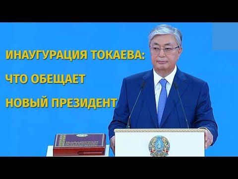 Инаугурация Токаева: что обещает новый президент