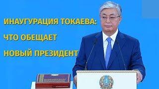 Инаугурация Токаева что обещает новый президент