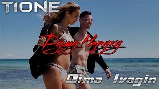 T1One & Dima Ivagin - Душу Наружу (ФанВидео 2018)