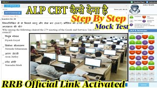 Railway Group- D & ALP Exam Online Mock Test Official Link Activated || RRB Online CBT Mock Test