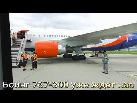 AZUR AIR эконом-класс, перелет Москва- Нячанг( Вьетнам).