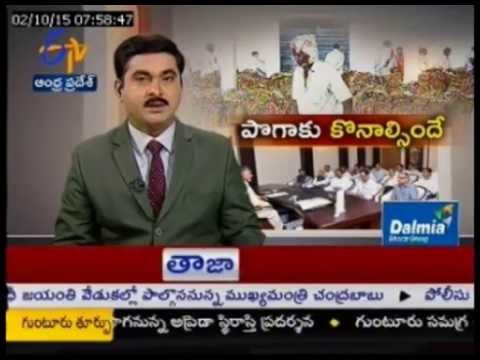 Buying Tobacco Is Mandatory; Buy All The Stocks: CM Chandrababu Issues An Order To Traders