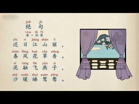 【古诗精选·五言绝句】第19节 唐·杜甫《绝句》