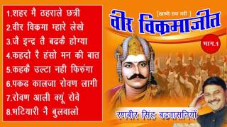 Veer Vikrmajeet Vol 1 || वीर विक्रमाजीत  भाग 1 || Haryanvi Kissa || Haryanvi Ragini ||Ranbeer Singh