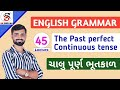 THE PAST PERFECT CONTINUOUS TENSE [45th lecture of easy English grammar]
