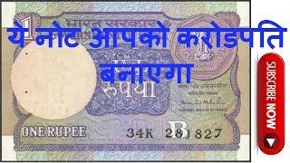 one rupee note signed by montek singh ahluwaliya makes you mil…