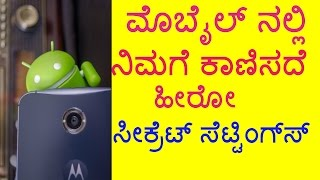 Best Android secret Hidden Settings | Kannada