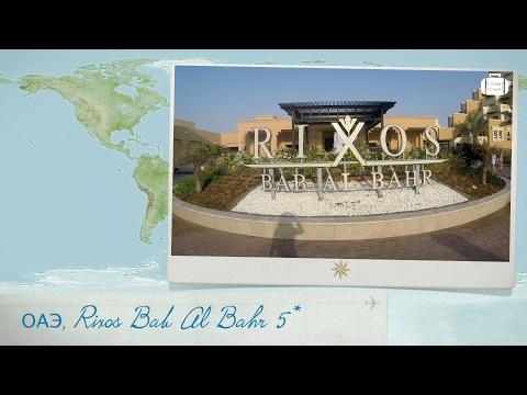 Обзор отеля Rixos Bab Al Bahr 5* ОАЭ (Дубай) от менеджера Discount Travel