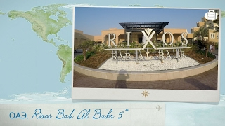Обзор отеля Rixos Bab Al Bahr 5* ОАЭ (Дубай) от менеджера Discount Travel