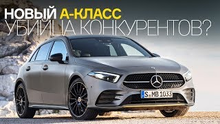 Mercedes А-Класса - Убийца Конкурентов?