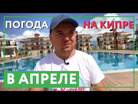 Какая погода на Кипре в апреле? Можно ли купаться и загорать?
