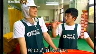 味榮食品-在台灣的故事
