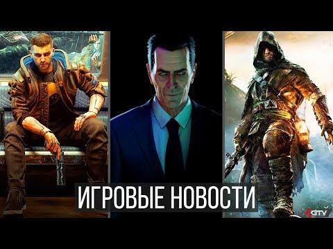 ИГРОВЫЕ НОВОСТИ Half-Life Alyx, Cyberpunk 2077, Фиаско Stadia, Assassin's Creed 2020, Dead Island 2