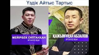 Айтыс 2021. Мейірбек Сұлтанхан мен Қажымұқан Абзалов