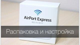 распаковка и Обзор Apple Airport Express