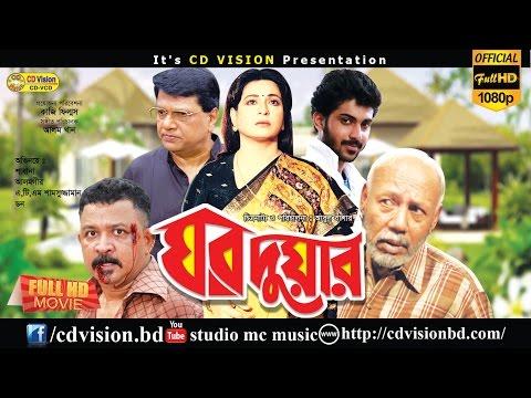 Ghor Duar 2016   Full HD Bangla Movie   Alom Gir   Shabana   A T M   Don   CD Vision