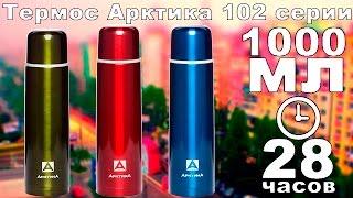 Термос Арктика 102 серии 1000 мл (видео обзор)