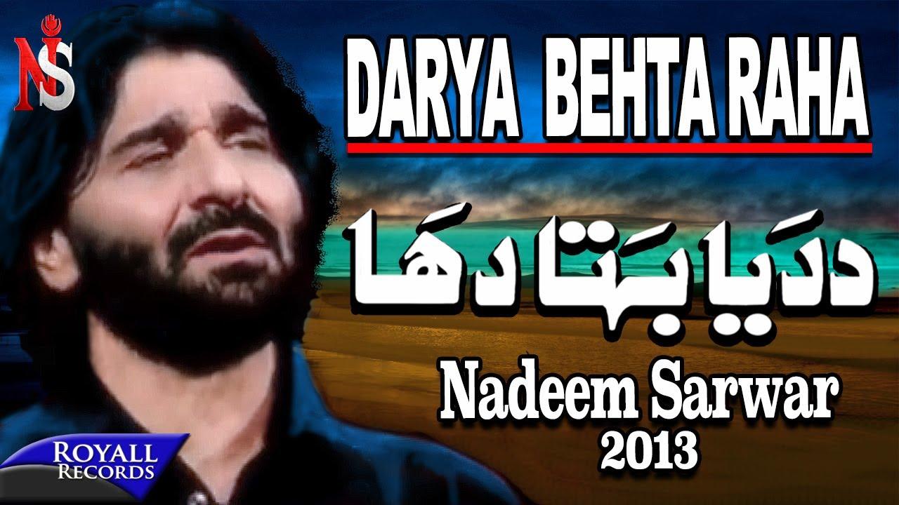 Nadeem Sarwar | Dariya Behta Raha | 2013 | دریا بحتا رہا